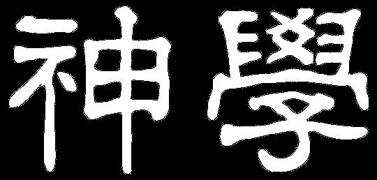 Shenxue.org